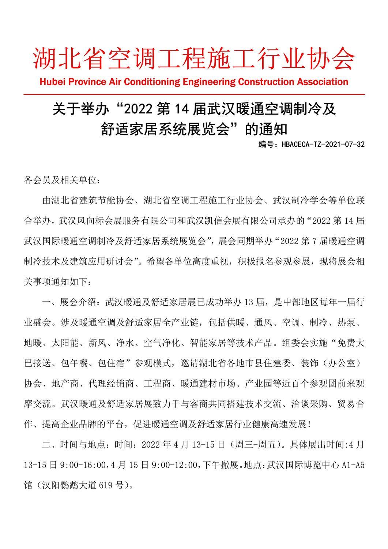 湖北省空调施工行业协会-2022第14届武汉暖通展通知 1.jpg