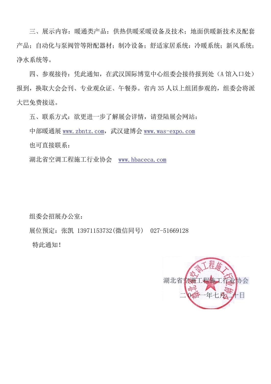 湖北省空调施工行业协会-2022第14届武汉暖通展通知 2.jpg